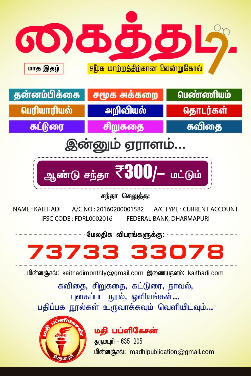 kaiththadi notice 2019-01 (1)